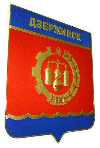 http://gerb-flag.ru/assets/pic/gerb_dzerzhinska_kraska_b.jpg